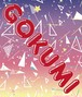 『GOKUMI』