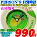 在庫処分 パーソンズ 目覚時計 PSB4619-2 定価¥2,200-(税込)