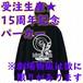 ★15周年記念パーカー★(ネット販売価格)