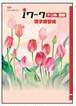 育伸社 iワーク(アイワーク) ドリル 国語 中3 漢字練習帳 2021年度版 各教科書準拠版(選択ください) 新品完全セット なし