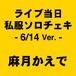 ライブ当日私服ソロチェキ(6/14 Ver.)麻月かえで