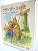 フランダースの犬 カラー版世界の幼年文学22