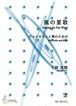 S0116 Singing In The Wind(Violin and Koto/J. CENSHU /Full Score)