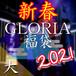 【数量限定】新春GLORIA福袋2021(大)