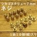 シカゴスクリュー(真鍮)7mm【1袋10組入り】コンチョ 材料/ジャンパーホック対応/レザークラフト/彫金