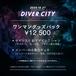 【 ワンマングッズパック】ZeppDiverCityワンマンライブ(※入場チケット無し)
