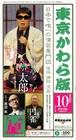 東京かわら版 2018(平成30)年10月号