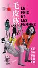 パリ公演「Le fric et les femmes」 上演台本