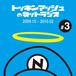 Tocinmash Archives #03 〜トッキンマッシュ始動開始!幻のノブちゃん編〜 Tocinmash Archives #03 〜トッキンマッシュ始動開始!幻のノブちゃん編〜