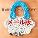 【メール】着せ替えリバーシブルスタイ★4種類セット 型紙&レシピ