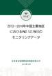 2013-2016年中国主要地区におけるPM2.5とPM10データ