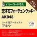 恋するフォーチュンクッキー AKB48 ギターコード譜 アキタ G20200180-A0048