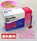 Ocuvite ボシュロム オキュバイト50+ ロイヤルパック 2箱セット(6ヶ月分)