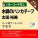 木綿のハンカチーフ 太田裕美 ギターコード譜 アキタ G20200087-A0048