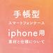 <手帳型>iPhone用 スマートフォンケースの仕様について