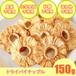 パイナップル パインアップル(150g)ドライフルーツ オーガニック栽培 砂糖不使用 無添加