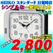 SEIKO スタンダード目覚時計 一発鳴り止め ベル音 KR896S 定価¥3,000-(税別)