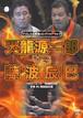 WAR プロレス名勝負コレクション vol.4 天龍源一郎vs藤波辰巳
