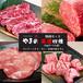 【焼肉セット】厳選4種 ◎1kg(4~5人分)