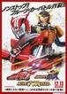(1)仮面ライダー×仮面ライダー ドライブ&鎧武 MOVIE大戦フルスロットル