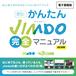 かんたんJimdo完全マニュアル 改訂新版(電子書籍・PDF版)