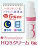 ◎【ブランアンジュール】HQ5クリーム 6g (ハイドロキノンとビタミンC誘導体)