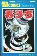 中古 おろち(5) 楳図かずお サンデーコミックス 再版 送料無料