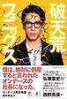 【MAP限定特典付き!】田中修治 著 『破天荒フェニックス  オンデーズ再生物語』