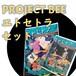 【PROJECT BEE】「エトセトラ」特別セット