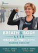 DL販売 Breath and Body LITE 大阪編