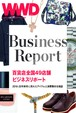 【PDF版】2019-20年秋冬 ビジネスリポート WWD JAPAN Vol.2126