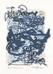 彦坂尚嘉『無文明の未来#1』ed.2/3