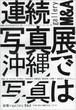 〔カタログ〕連続写真展 沖縄で/写真は (2012.9.17-11.18 gallery M&A)