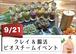 9/21クレイ&腸活ビオスチームイベント