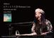 ピアノとうた③Release Live DVD