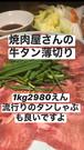 穀物牛 牛タンスライス 1kg 冷凍