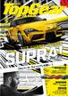 【送料無料】Top Gear JAPAN トップギア・ ジャパン 029