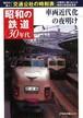 昭和の鉄道 30年代 車両近代化の夜明け~60年代 新時代の幕開け 4冊 セット JTBの交通ムック 新品