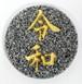 「令和元年」記念!石製コースター