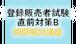 【直前講座B:7月17日(水)】登録販売者試験対策