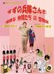 「すずの兵隊さんと愉快な仲間たちの恋物語」DVD