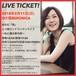 LIVE TICKET!2018年2月11日(日)@大阪BERONICA  あなむ『姿』レコ発バンドワンマンライブ ~私に還る歌の旅~