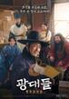 ☆韓国映画☆《王と道化師たち》DVD版 送料無料!