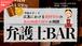【録画視聴チケット】2020/5/20 弁護士BAR 「広島における朝鮮学校の高校無償化除外の問題」