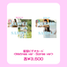 CherishOne 配信ビデオカード(Matinee/Soiree)