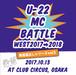 [予約受付中]U-22 WEST 予選(2017.10.13)[3/14より発送予定]