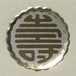 ◆封緘シール(壽)金丸