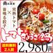 【送料無料】音鳴る餃子鍋 完熟トマトスープ 2人前セット 東京炎麻堂