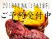 数量限定!熟成とろあま蜜芋2kg(10月中旬発送予定)