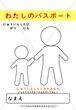 【プレパブック(PDFデータ)】入院プレパ わたしのパスポート